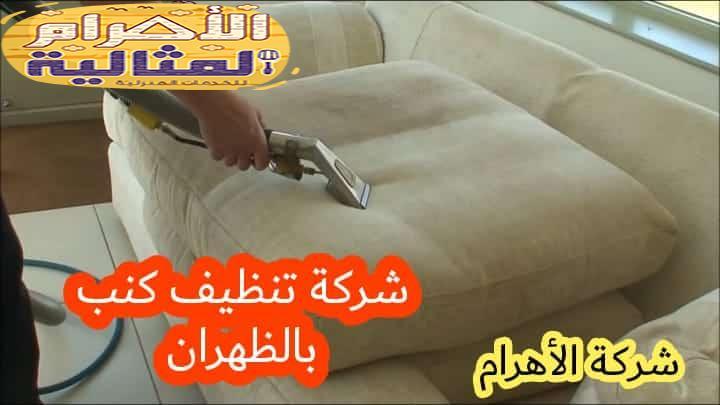 Photo of شركة تنظيف كنب بالظهران 0501176189 ارخص الأسعار مع شركة الاهرام