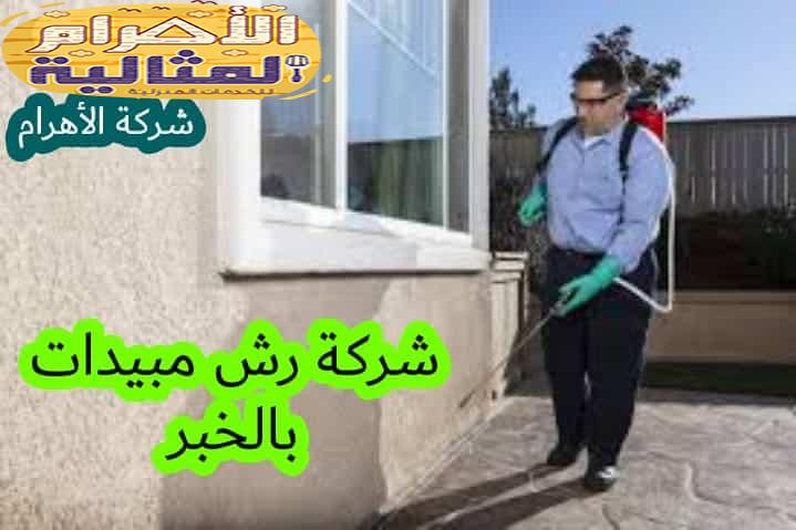 Photo of شركة رش مبيدات بالخبر 0501176189  القضاء التام على الحشرات