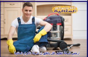 شركة تنظيف فلل بالظهران