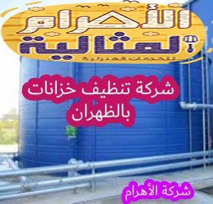 شركة تنظيف خزانات بظهران