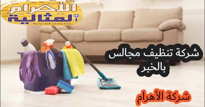 Photo of شركة تنظيف مجالس بالخبر 0501176189  تنظيف بالبخار وعلى اعلى مستوى