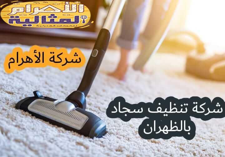 Photo of شركة تنظيف سجاد بالظهران 0501176189 تنظيف بالبخار تواصل معنا الان