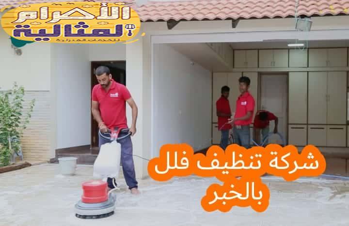 Photo of شركة تنظيف فلل بالخبر 0501176189  نظافة جودة على أعلى مستوى