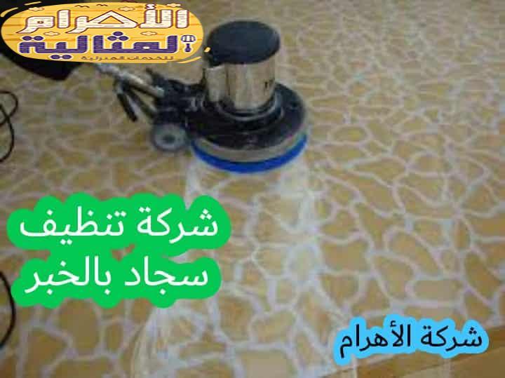 Photo of شركة تنظيف سجاد بالخبر 0501176189 افضل ماكينات التنظيف بالخبر