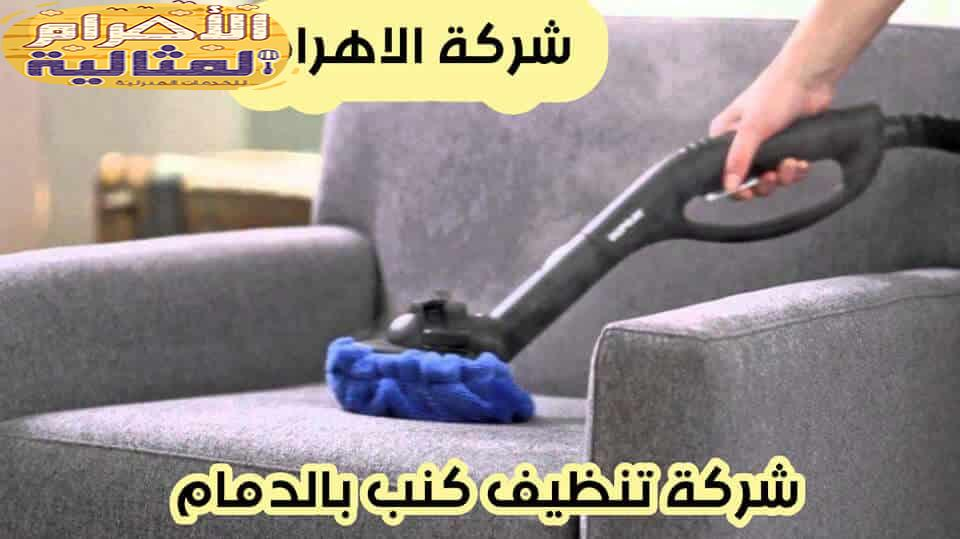 Photo of شركة تنظيف كنب بالدمام 0501176189 تنظيف بالبخار مع التعقيم والتطهير