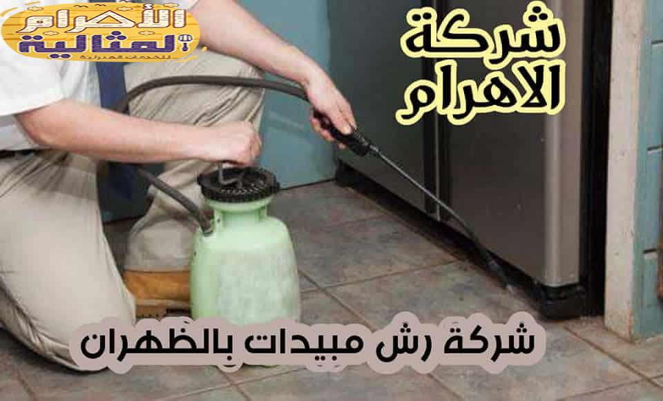 Photo of شركة رش مبيدات بالظهران 0501176189 مع الخصم والضمان 3 شهور
