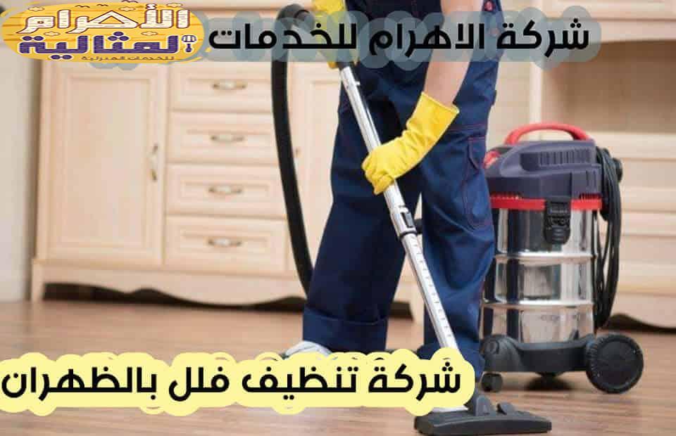 Photo of شركة تنظيف فلل بالظهران 0501176189 تنظيف عالي الدقة مع خصم 33%