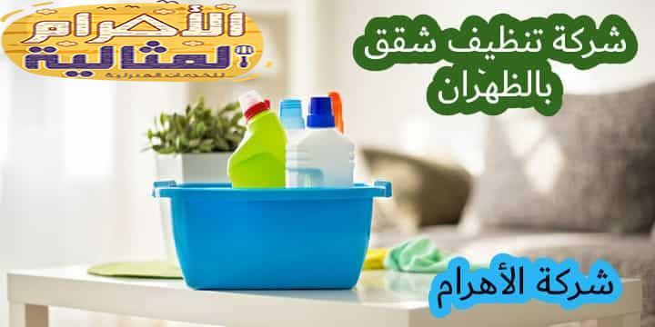 Photo of شركة تنظيف شقق بالظهران 0501176189 تنظيف عالي الدقة إتصل نصلك