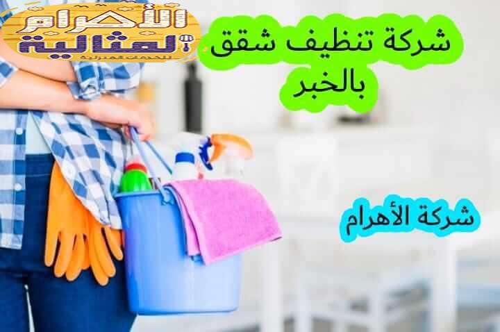 Photo of شركة تنظيف شقق بالخبر 0501176189  نظافة عامة وعلى