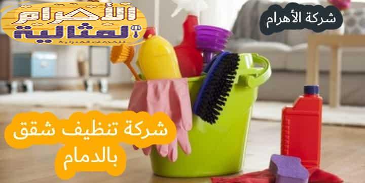 Photo of شركة تنظيف شقق بالدمام 0501176189  مع خصم 33%