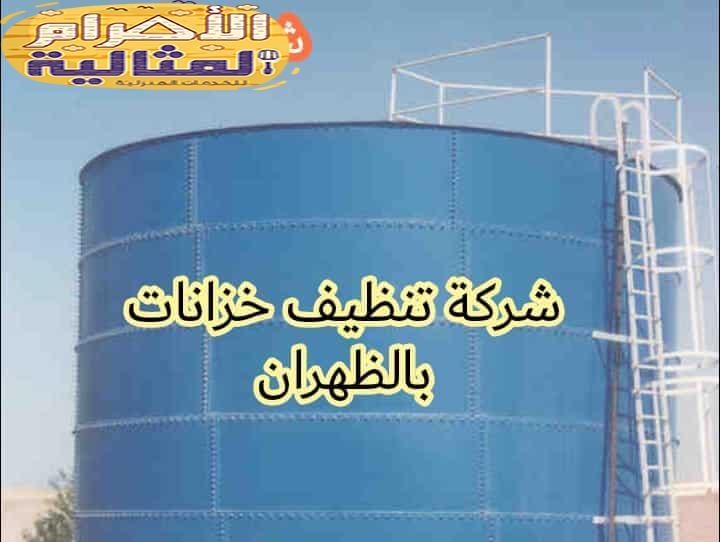 Photo of شركة تنظيف خزانات بالظهران 0501176189 مع التعقيم والصيانة