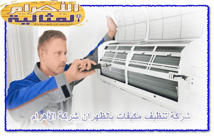 Photo of شركة تنظيف مكيفات بالظهران 0501176189 مع الصيانة